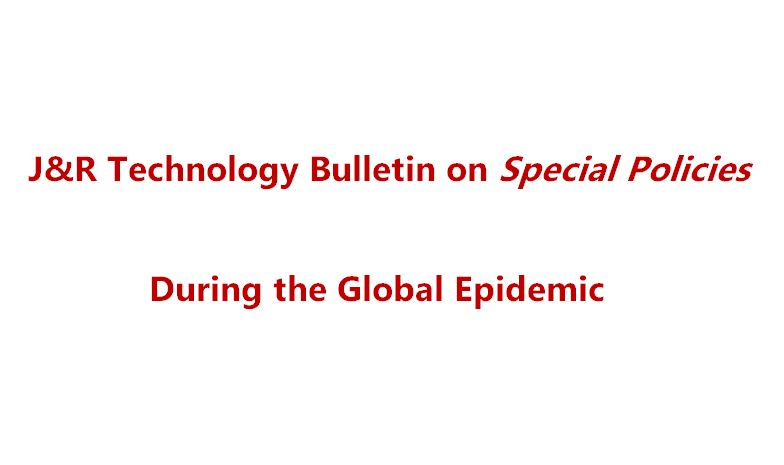 J&R Technology Bulletin On Special Policies During The Global Epidemic